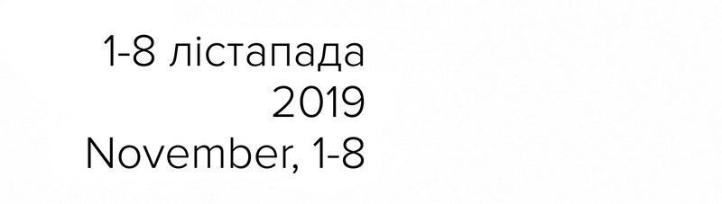 1-8 ноября 2019